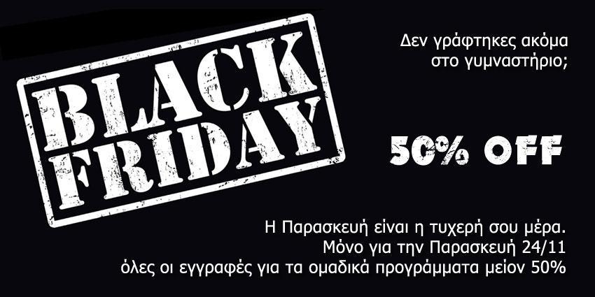 Black Friday: Προσφορά -50% στα ομαδικά προγράμματα
